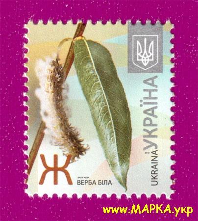 2012 марка 8-ой Стандарт ЛИТЕРА Ж Верба Флора Украина