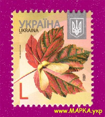 2012 марка 8-ой Стандарт ЛИТЕРА L Явор Флора Украина