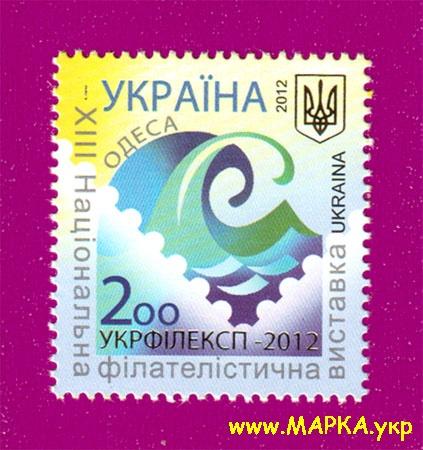 2012 марка Филвыставка Одесса Украина