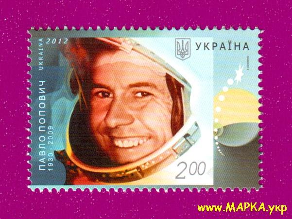 2012 марка Космос Павел Попович Украина