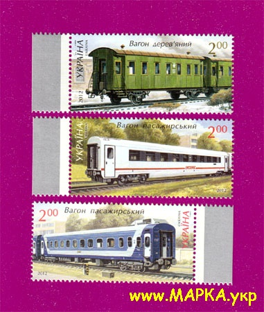 2012 марки Вагоны поезда СЕРИЯ Украина