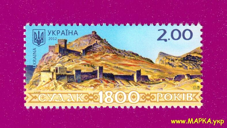 2012 марка Судак Крым 1800 лет Украина