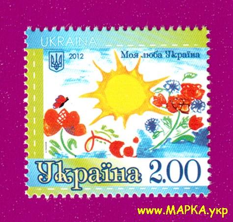 2012 марка Моя любимая Украина Украина