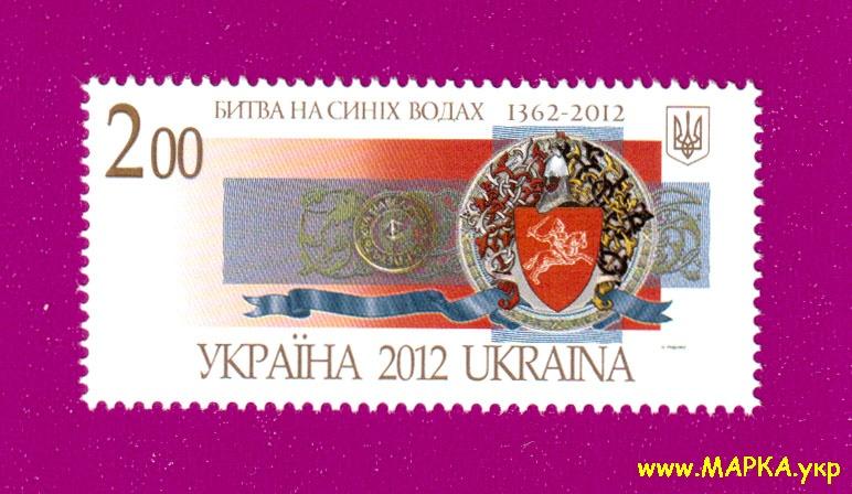 2012 марка Битва на Синих Водах Украина