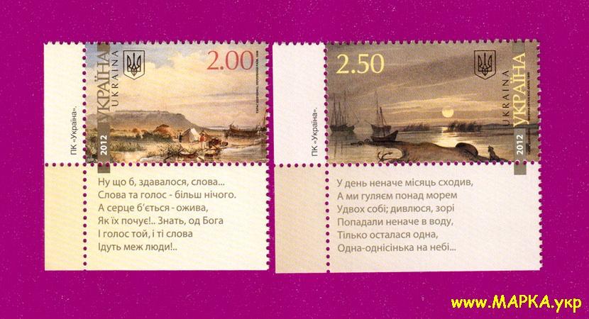 2012 марки Живопись Шевченко СЕРИЯ СТИХИ НА ПОЛЯХ Украина