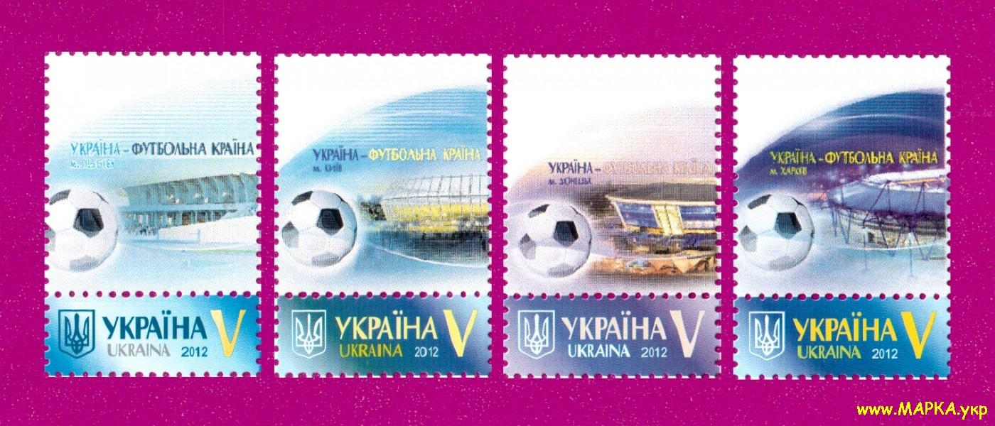 2012 власна марка Футбольная страна СЕРИЯ С КУПОНОМ СТАДИОНЫ Украина