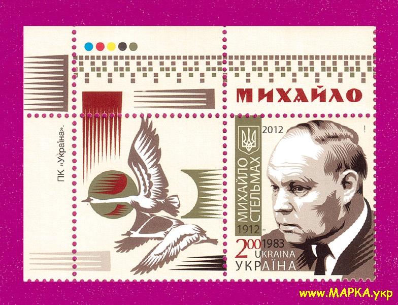 2012 марка Михаил Стельмах С КУПОНОМ Украина