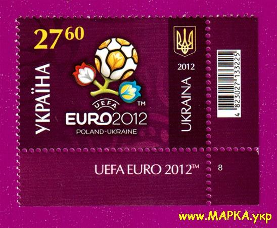 2012 марка ЕВРО Логотип УГЛОВАЯ С НАДПИСЬЮ ПН Украина