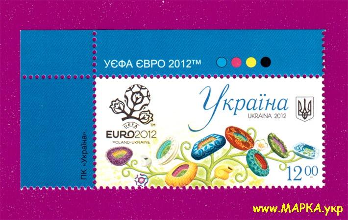 2012 марка ЕВРО Футбольные арены УГЛОВАЯ С НАДПИСЬЮ ЛВ Украина