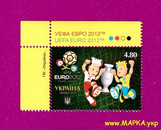 2012 марка Славко и Славек УГЛОВАЯ С НАДПИСЬЮ Украина