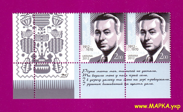 2012 две марки Андрей Малышко С КУПОНОМ И СТИХАМИ Украина