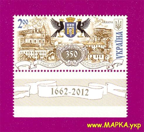2012 марка Ивано-Франковск С ДАТАМИ НА ПОЛЕ Украина