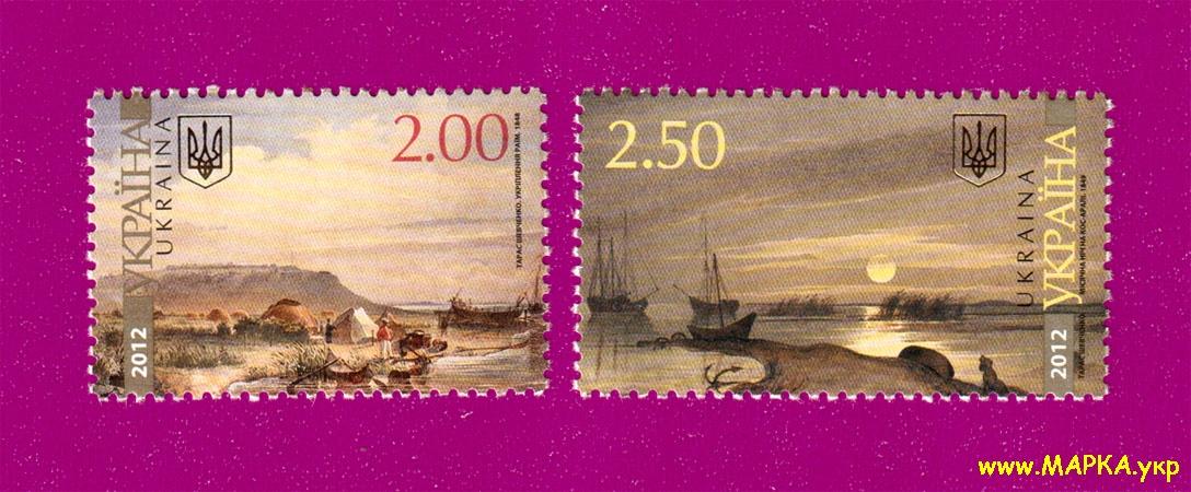 2012 марки Живопись Шевченко СЕРИЯ Украина