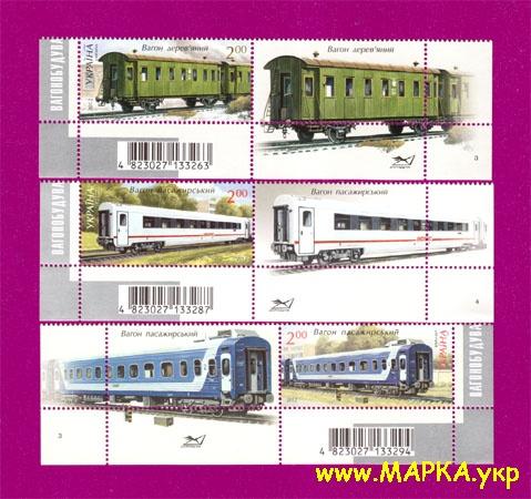2012 марки Вагоны СЕРИЯ С КУПОНАМИ Украина