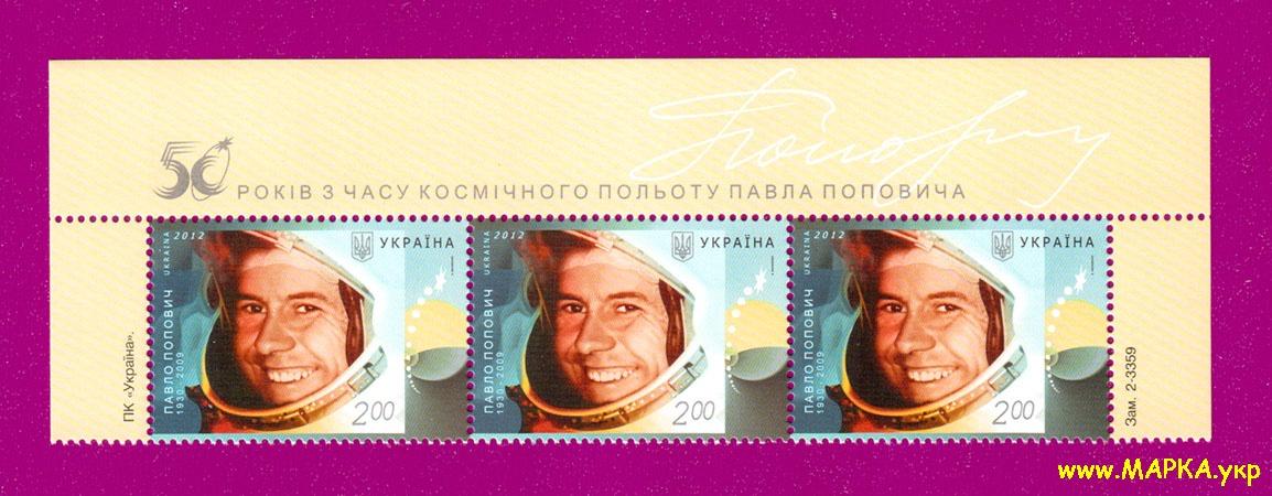 2012 верх листа Космос Павел Попович Украина