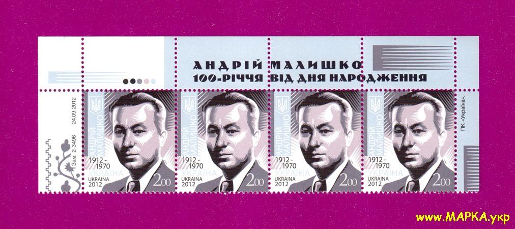 2012 верх листа Андрей Малышко Украина