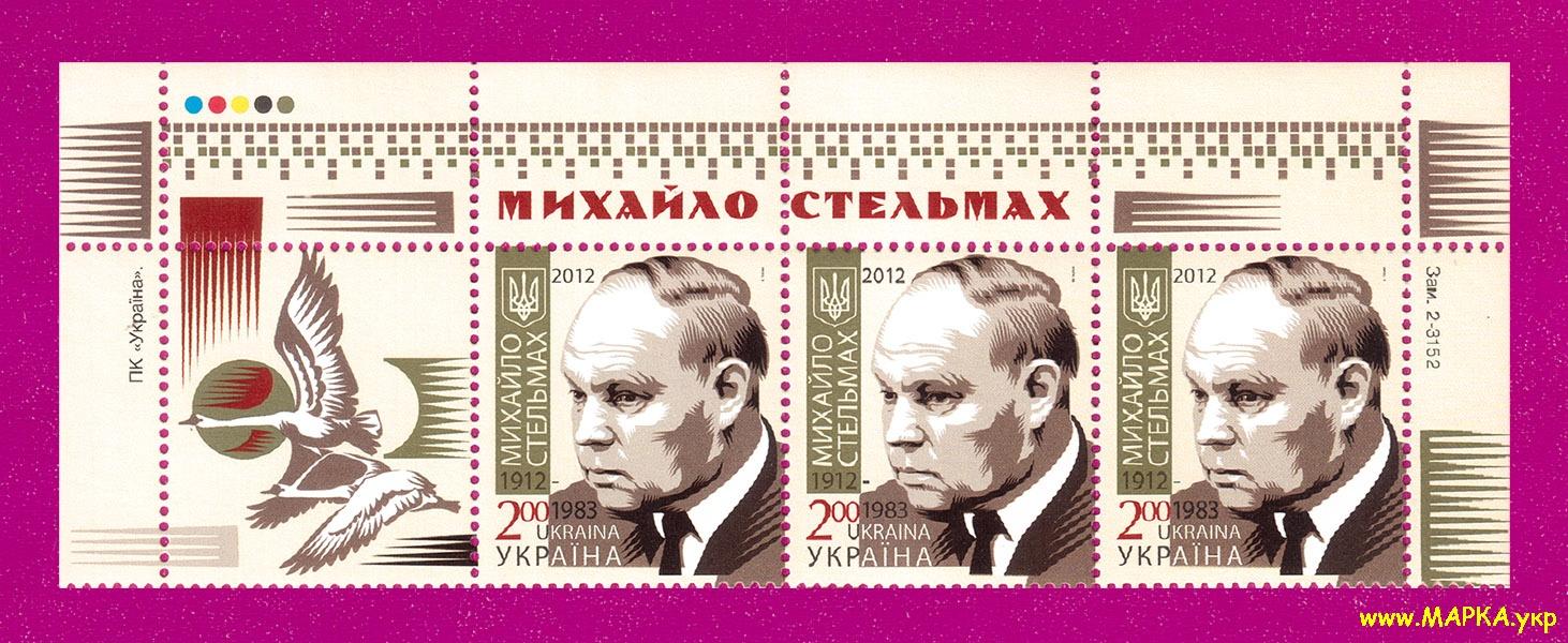 2012 верх листа Михаил Стельмах С КУПОНОМ Украина