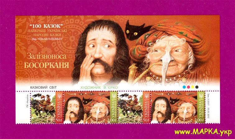 2012 верх листа Сказки Железноносая ведьма Украина