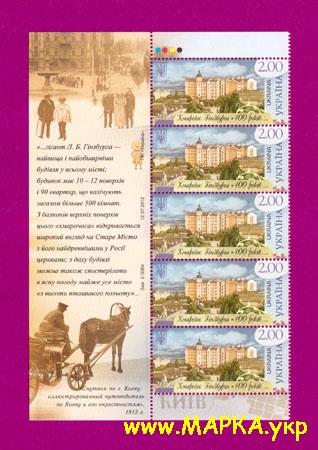 2012 левая часть листа Небоскреб Гинзбурга Украина