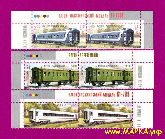 2012 верх листа Вагоны СЕРИЯ Украина