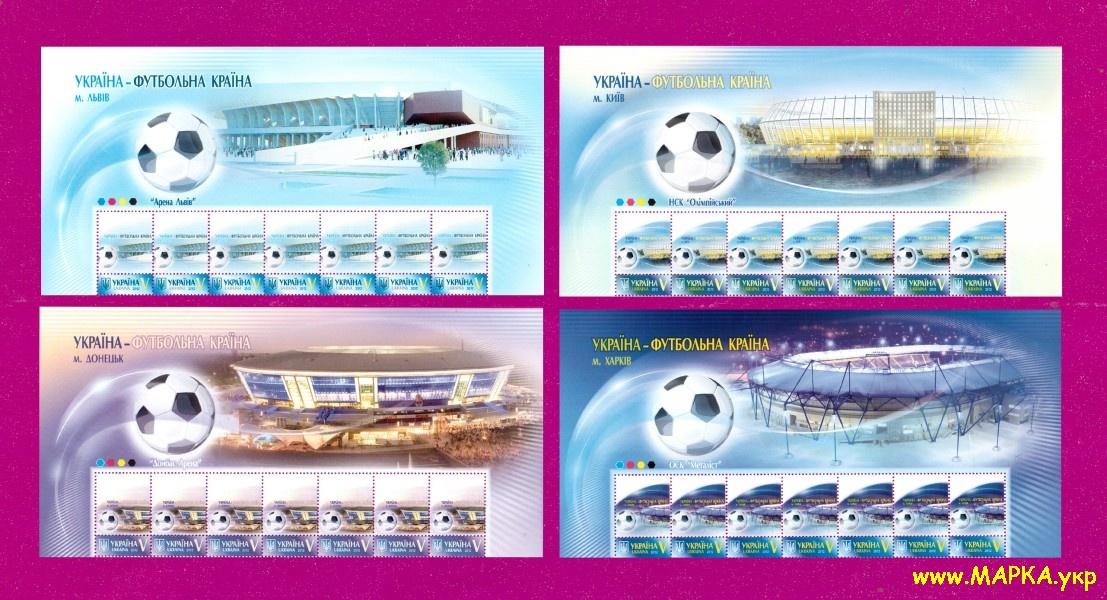 2012 верх листа власна марка Стадионы СЕРИЯ Украина