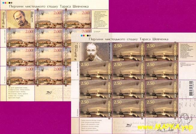 2012 листы Живопись Шевченко КОМПЛЕКТ Украина