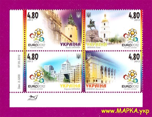 2012 сцепка ЕВРО 2012 Города Спорт Футбол Украина