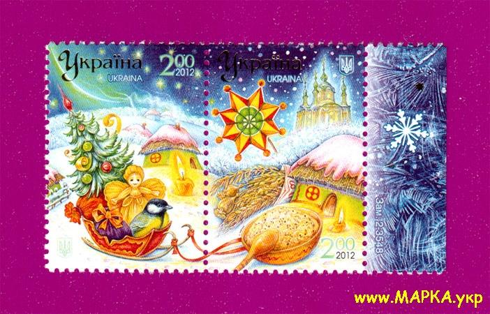 2012 сцепка Новый год и Рождество Украина