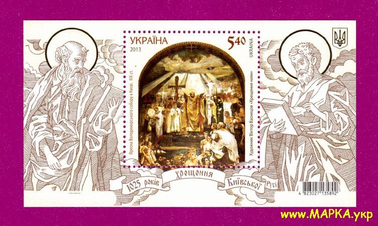 2013 блок 1025 лет Крещения Киевской Руси Украина