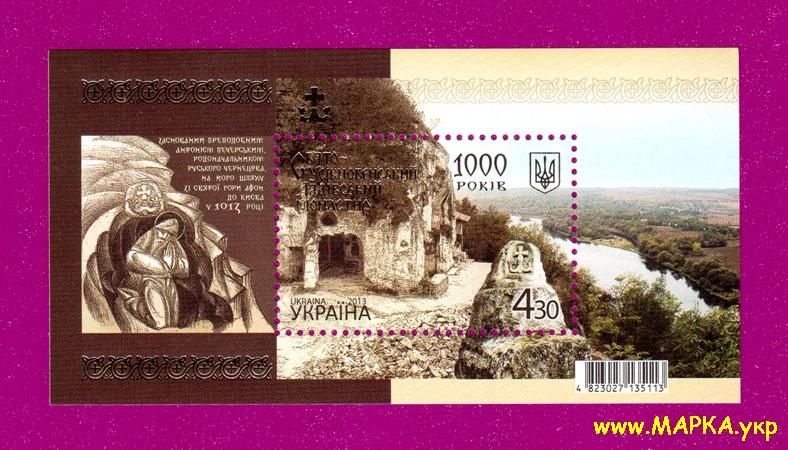 2013 блок Лядовский монастырь Украина