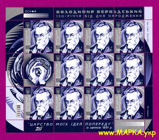 2013 лист Владимир Вернадский ученый Украина