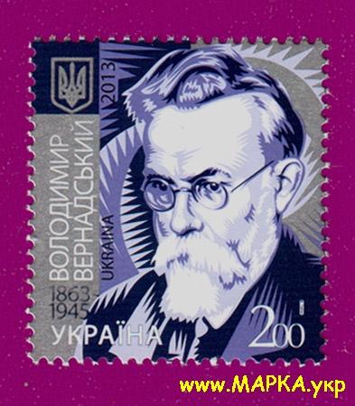 2013 марка Владимир Вернадский ученый Украина