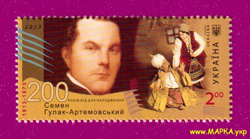 2013 марка Семен Гулак-Артемовский актер Украина