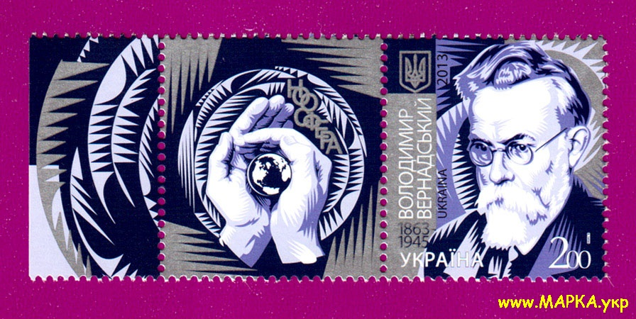 2013 марка Владимир Вернадский С КУПОНОМ Украина