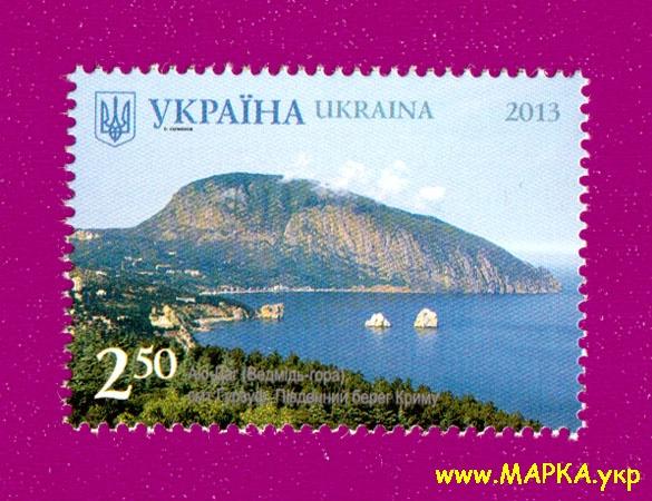 2013 марка Крым Аю-Даг Гурзуф Украина