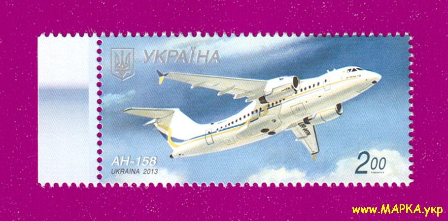2013 марка Самолет АН-158 Украина