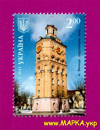 2013 марка Винница - водонапорная башня Украина