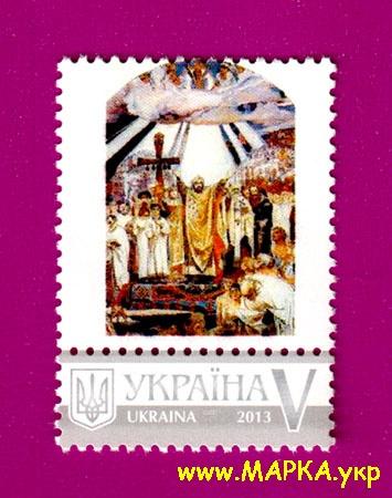 2013 власна марка 1025 лет Крещения Руси Украина