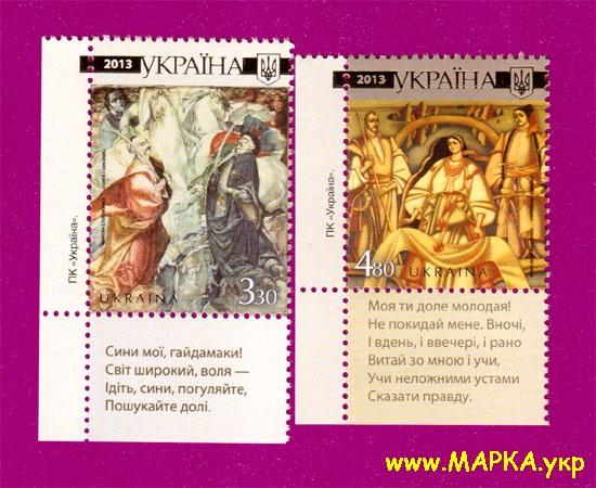 2013 марки Живопись Шевченко СЕРИЯ СТИХИ НА ПОЛЯХ Украина