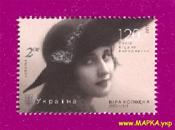 2013 марка Вера Холодная актриса Украина