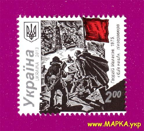 2013 марка 70 лет освобождения Киева от фашистов Украина