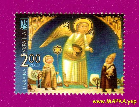 2013 марка Рождество Украина