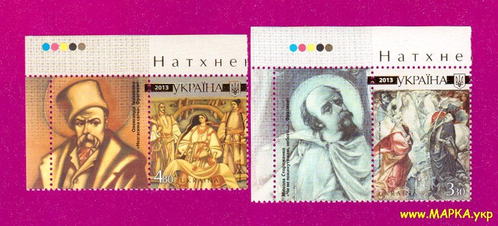 2013 марки живопись Шевченко СЕРИЯ С КУПОНАМИ Украина