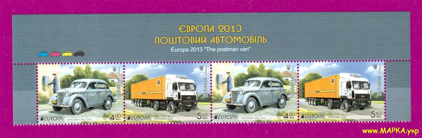 2013 верх листа Почтовые автомобили Украина