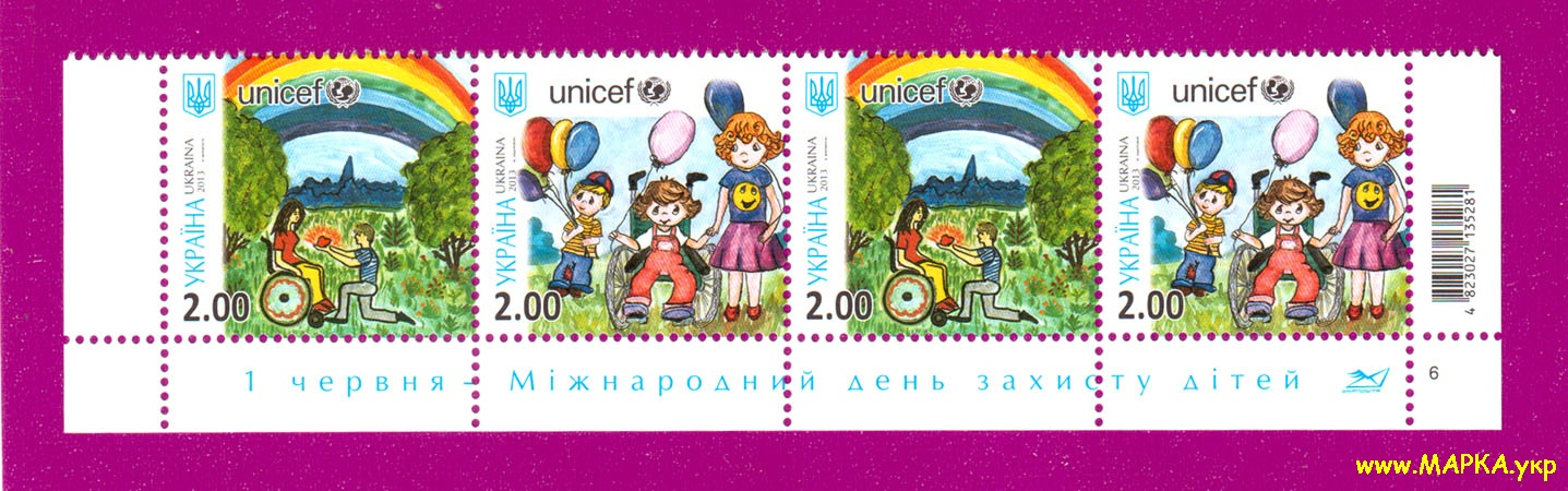 2013 низ листа День защиты детей Украина