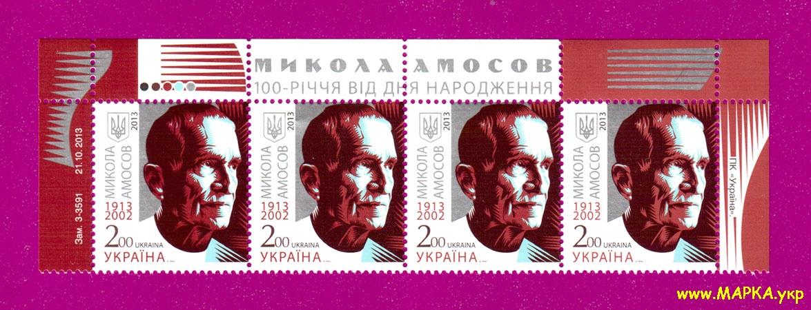 2013 верх листа Николай Амосов Украина