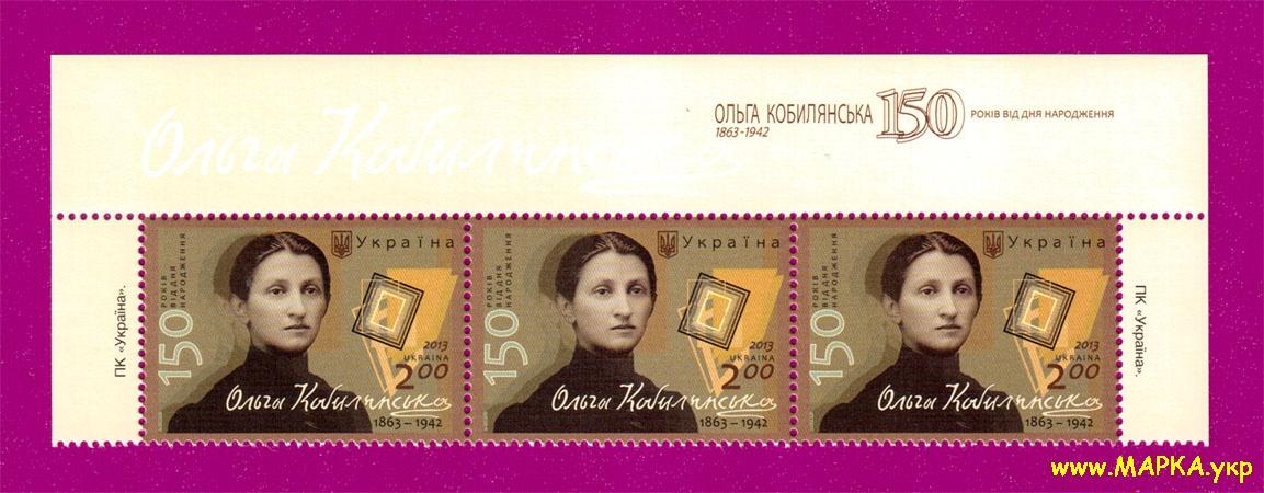 2013 верх листа Ольга Кобылянская Украина