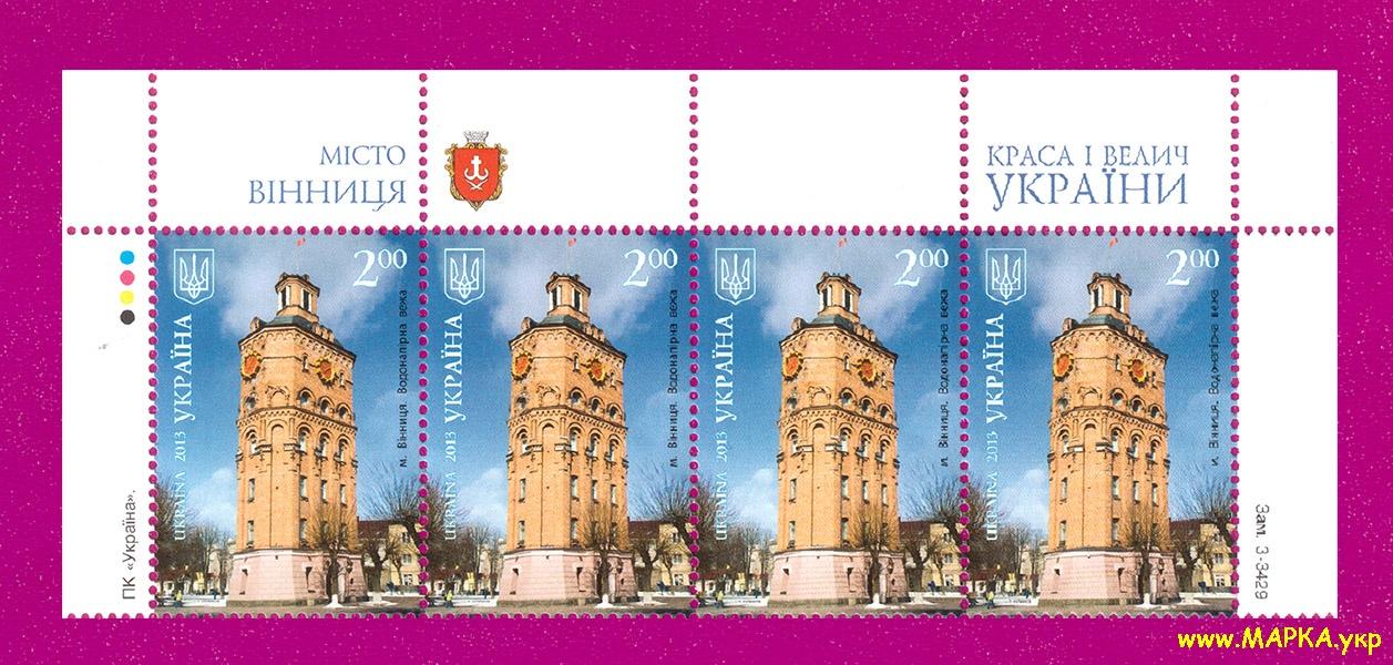 2013 верх листа Винница - водонапорная башня Украина