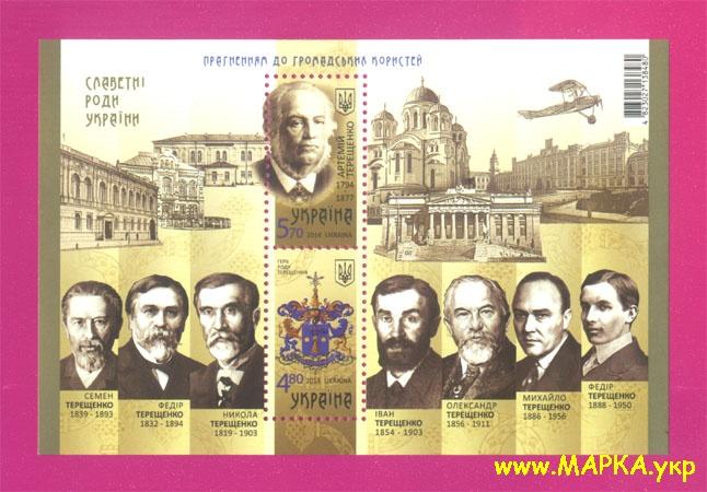 2014 блок Род Терещенко Украина