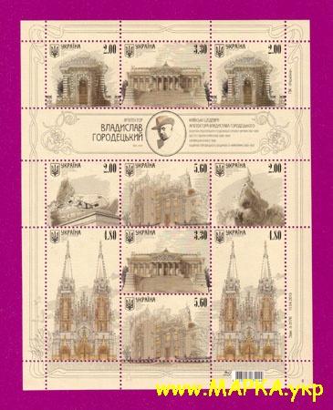 2014 лист Архитектор Городецкий Украина